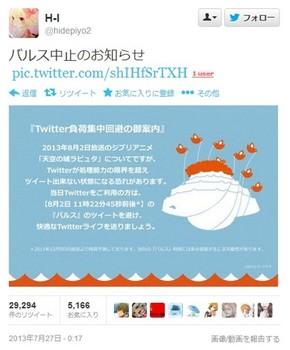 600x724xtwitter-neta-20130727_jpg,qitok=SHcoYto5_pagespeed_ic_dzGBcXBXDe.jpg